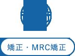 矯正・MRC矯正