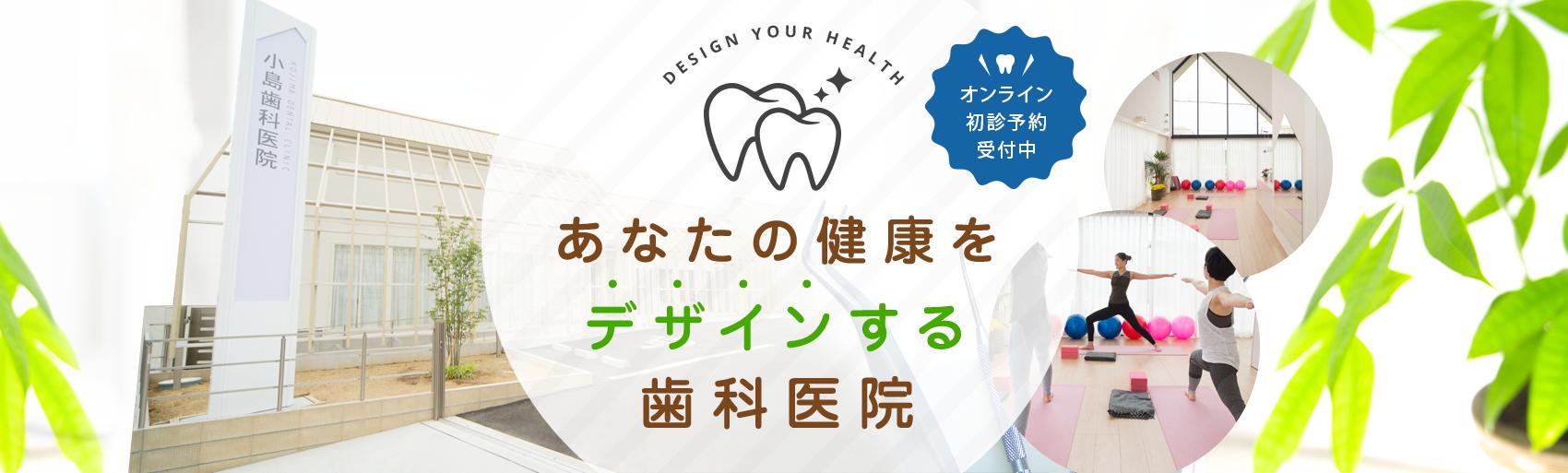 あなたの健康をデザインする歯科医院