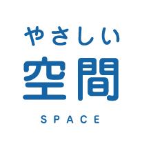 やさしい空間SPACE