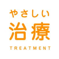 やさしい治療TREATMENT